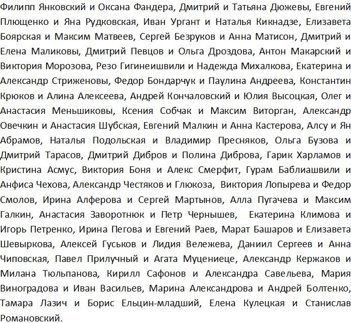 zvezdnyye-pary-rossii